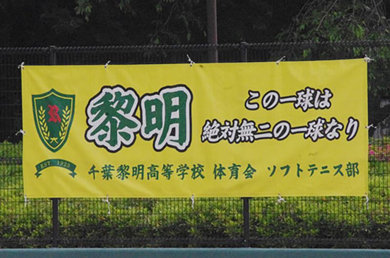 ソフトテニス部横断幕