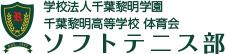 学校法人千葉黎明学園 千葉黎明高等学校 体育会 ソフトテニス部